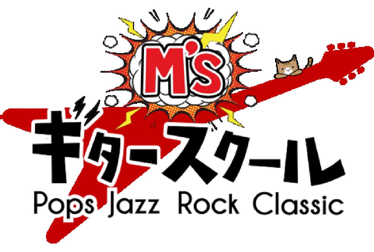 一宮市のギター教室、ギタースクールならM'sギタースクール